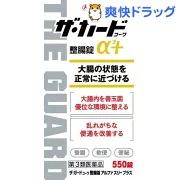 【第3類医薬品】ザ・ガードコーワα3